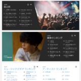 Youtubeチャート_画面説明