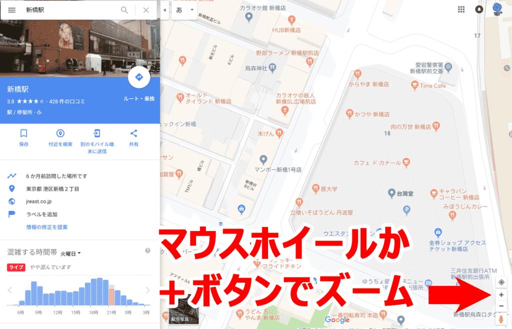 Googleストリートビュー導入店舗確認方法02