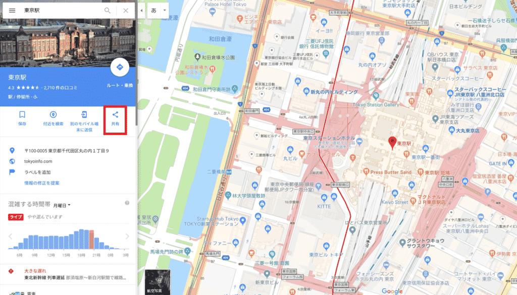 Googleマップ埋め込み方法02
