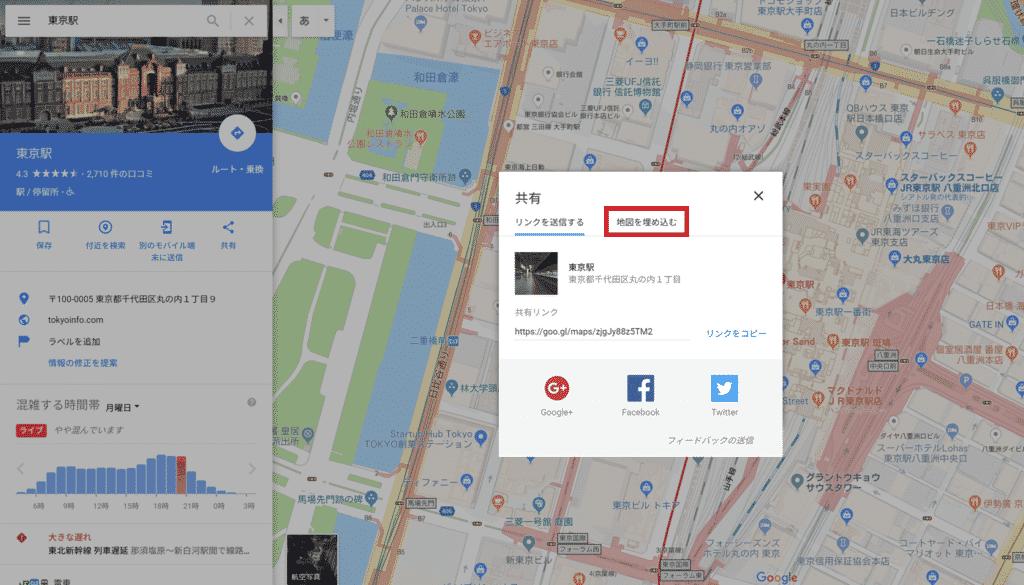 Googleマップ埋め込み方法03