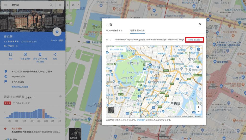 Googleマップ埋め込み方法05