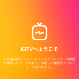 IGTV Instagramの動画アプリ