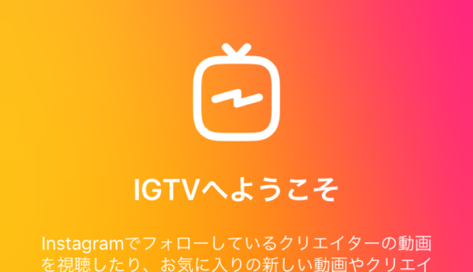 Instagramの新しい動画アプリ!『IGTV』のポイントと使い方を徹底解説!