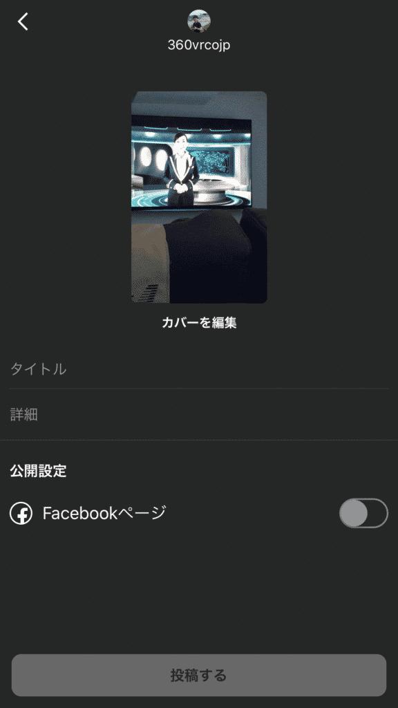 IGTV 動画投稿画面