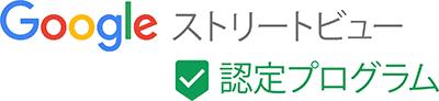 Googleストリートビュー認定フォトグラファー