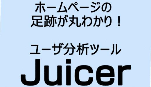 ホームページの足跡が丸わかり!驚きのユーザ分析ツール「Juicer(ジューサー)」