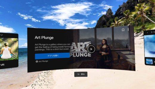 Oculus Go おすすめVRコンテンツ|有名絵画の中に入れる『Art Plunge』