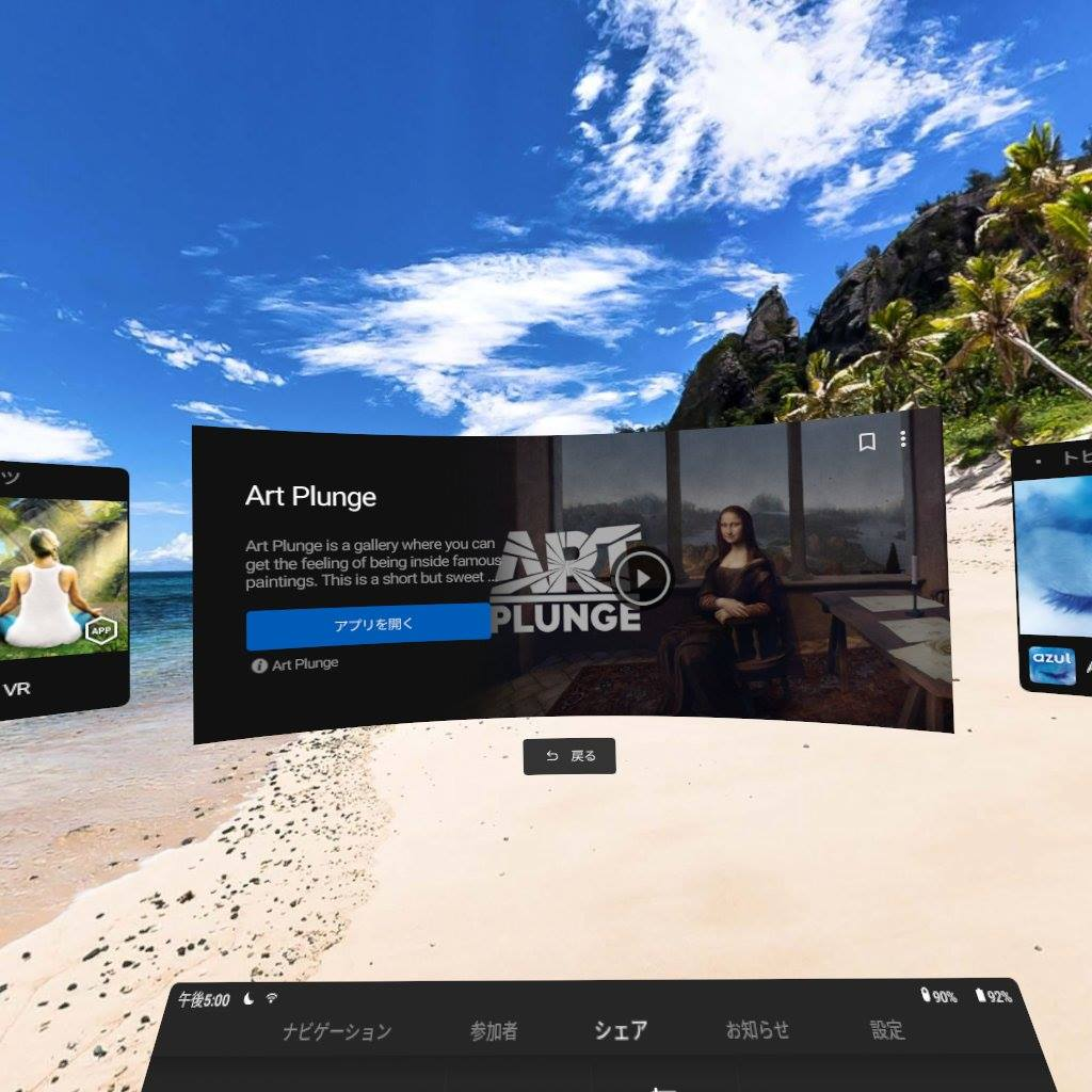 Oculus Go(オキュラス ゴー) Art Plunge