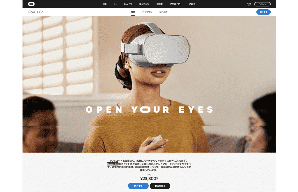 Oculus Go(オキュラス ゴー)公式ウェブサイト