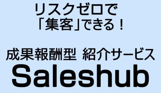 成果報酬型の紹介サービス「Saleshub」がスゴい!副業にも最適!