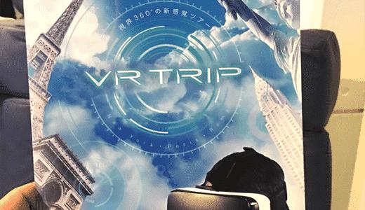 口コミで話題のVR旅行を体験レポート!池袋「FIRST AIRLINES」に行ってみた!