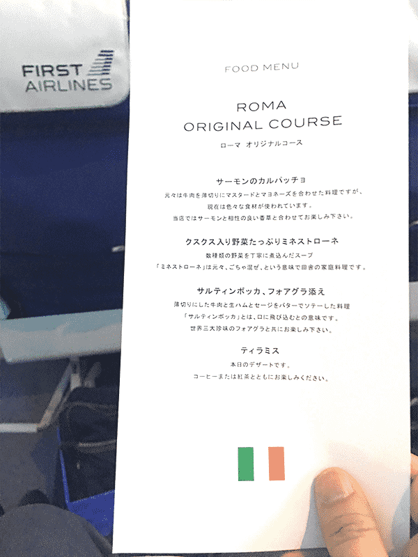 FIRST_AIRLINES イタリアRome便の食事