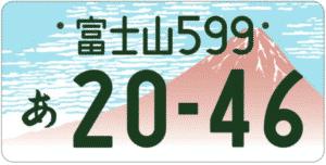 富士山(山梨県富士吉田市など)