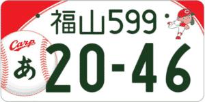 福山(広島県福山市など)