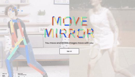 Googleが「Move Mirror」公開!自分のポーズと同じ写真をリアルタイム表示!