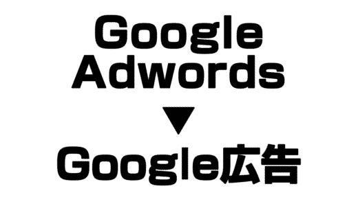 「Google Adwords」が「Google広告」に名称変更!新しいロゴがカッコいい!