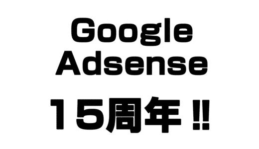 祝!Google Adsense 15周年! Youtubeで記念動画「15 years of AdSense」公開中!