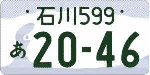 石川(石川県加賀市など)