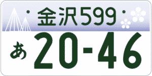 金沢(石川県金沢市など)