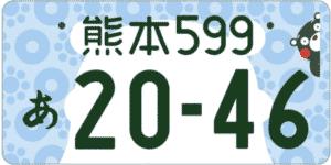 熊本(熊本県全域)