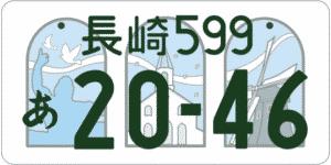 長崎(長崎県長崎市など)