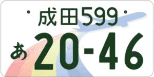 成田(千葉県成田市など)
