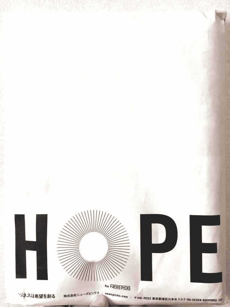 NewsPicks_HOPE_封筒表
