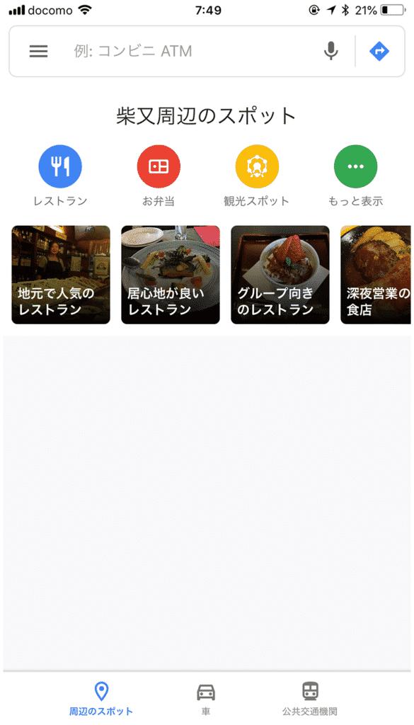 周辺のスポット_レストラン