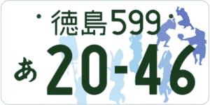 徳島(徳島県全域)
