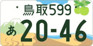 鳥取(鳥取県全域)