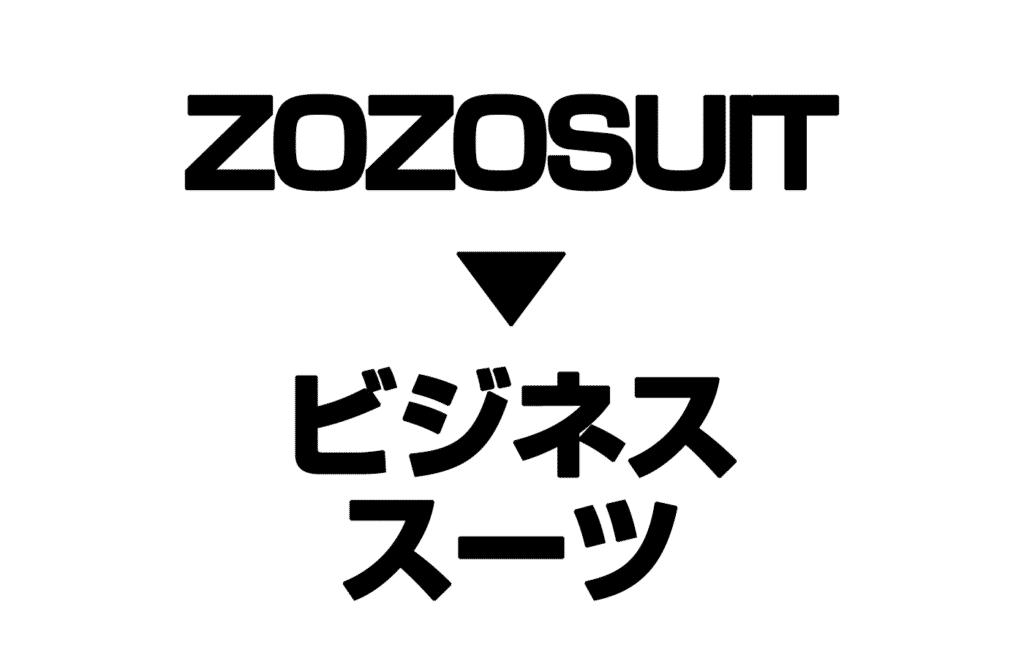 ZOZOSUITでビジネススーツがオーダー可能に!
