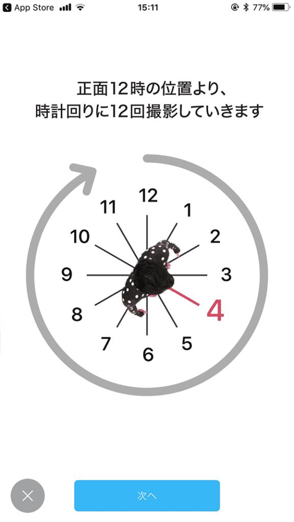 ZOZOSUIT_計測画面02
