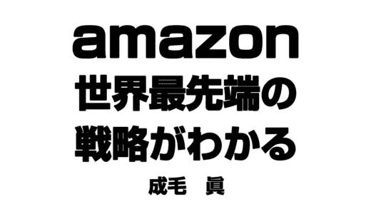 【本】amazon 世界最先端の戦略がわかる|大企業アマゾンの全貌が分かる良書!