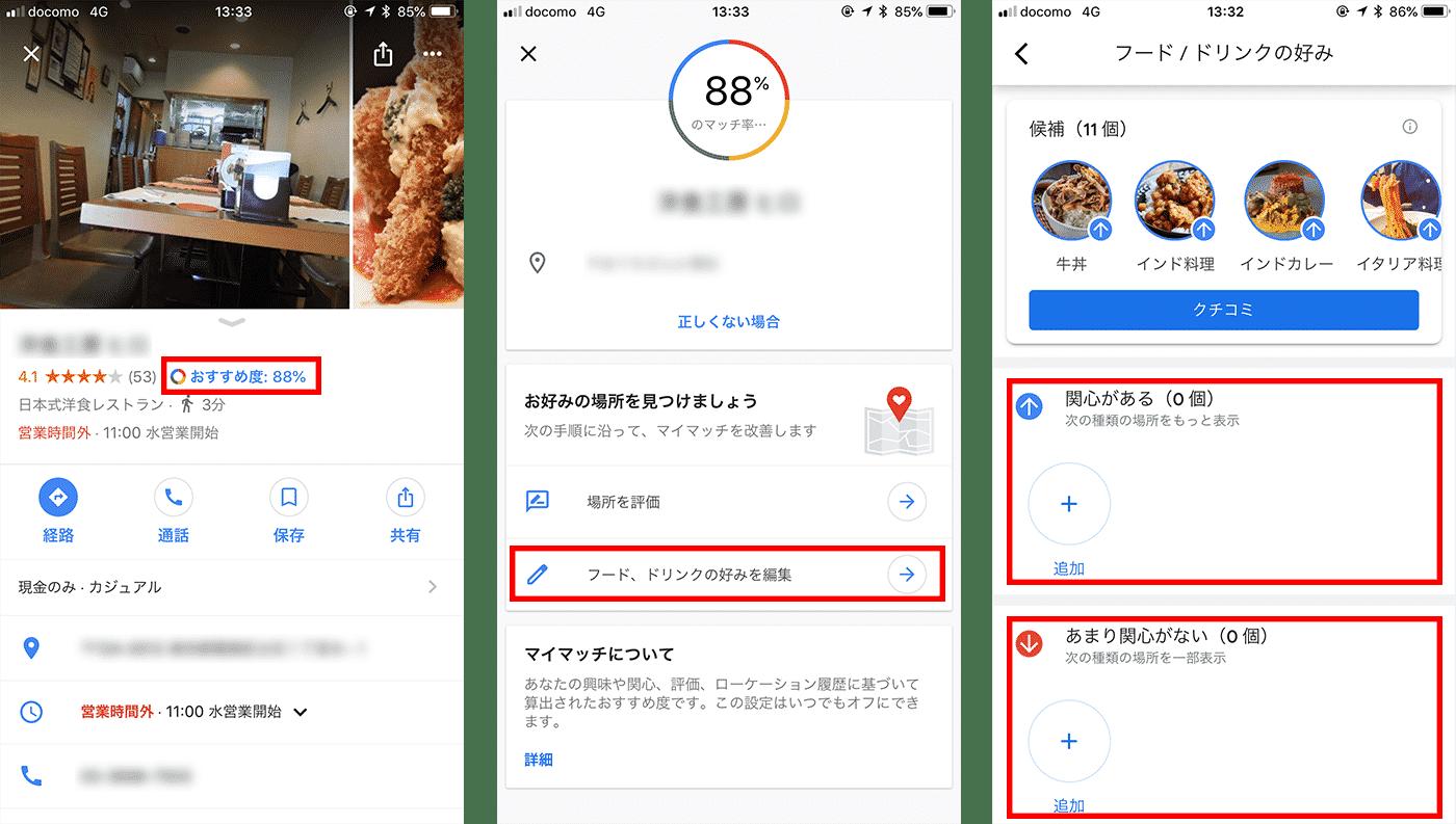 Googleマップおすすめ度設定方法