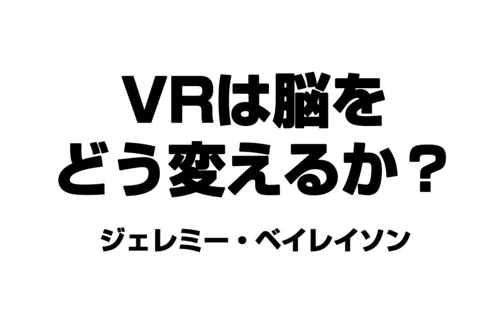 VRは脳をどう変えるか?