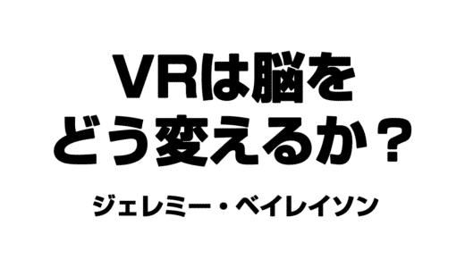 【本】VRは脳をどう変えるか?仮想現実の心理学|VRは経験を共有できるメディア!