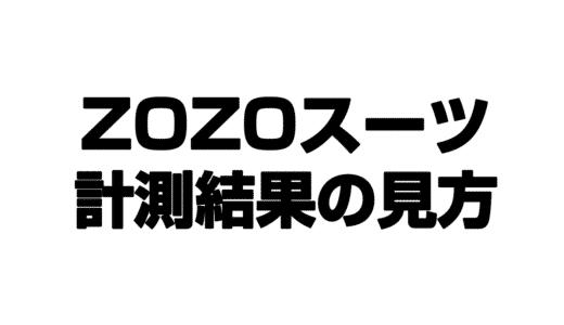 ZOZOスーツの計測結果の見方が分からない方へ