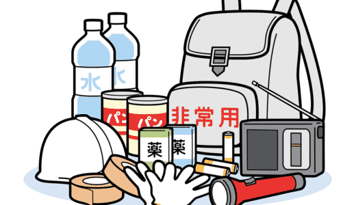 【まとめ】おすすめの防災グッズリスト|必要最低限の持ち出し袋・備蓄リストとは?