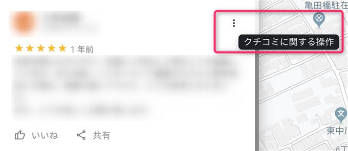 Googleマップ 口コミ削除申請
