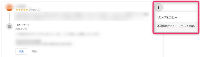 Googleマイビジネス 口コミ削除申請