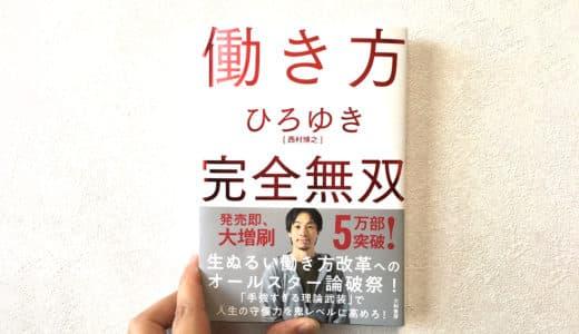 【本】働き方 完全無双|働き方改革は、ひろゆきに学べ!