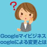 Googleマイビジネス「Googleによる変更」の対処方法