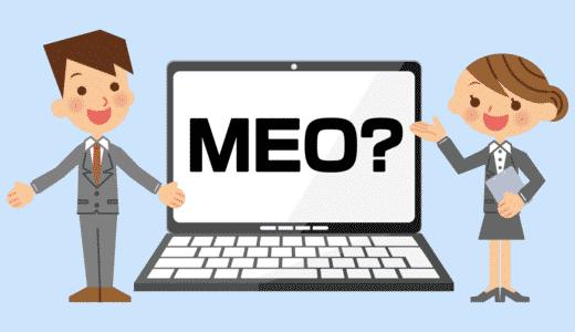 『Googleマイビジネス』と『MEO対策』の違いとは?