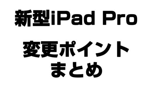 新型「iPad Pro」発売日は11月7日!前モデルとの比較まとめ。
