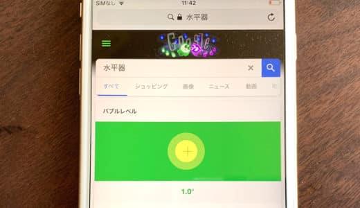 スマホで「水平器」とGoogle検索すると…!?