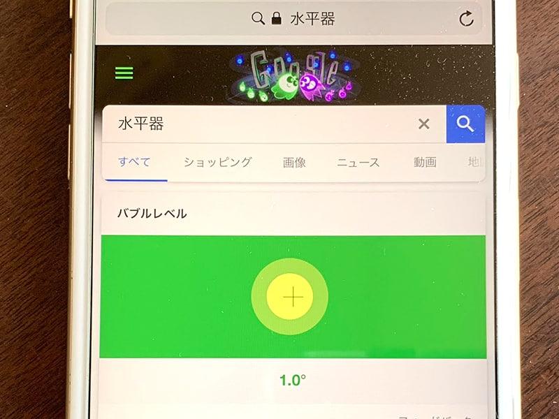 水平器をスマホでGoogle検索