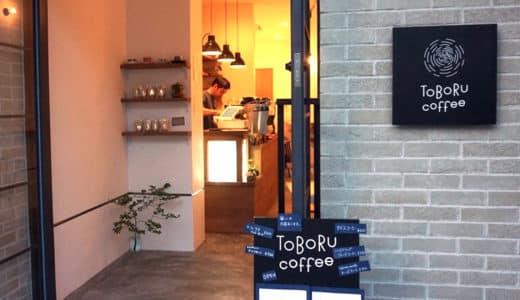 トボルコーヒー 鎌倉のカフェ