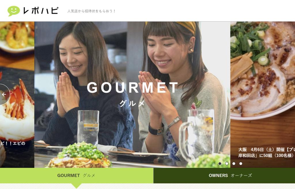レポハピ_飲食店集客グルメサイト_02