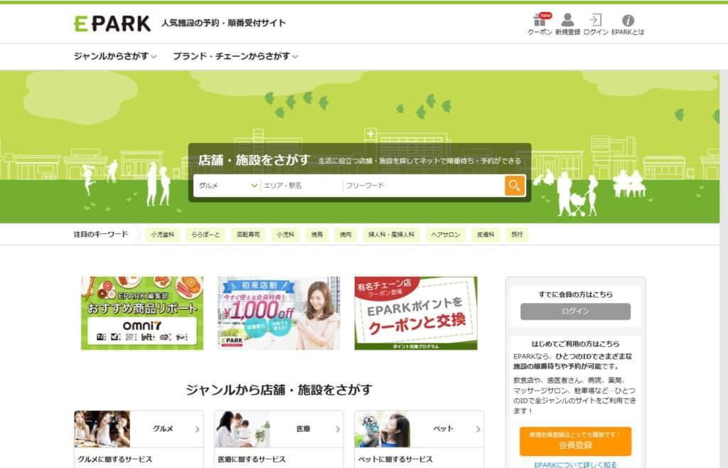 EPARK 飲食店の集客に役立つグルメサイト