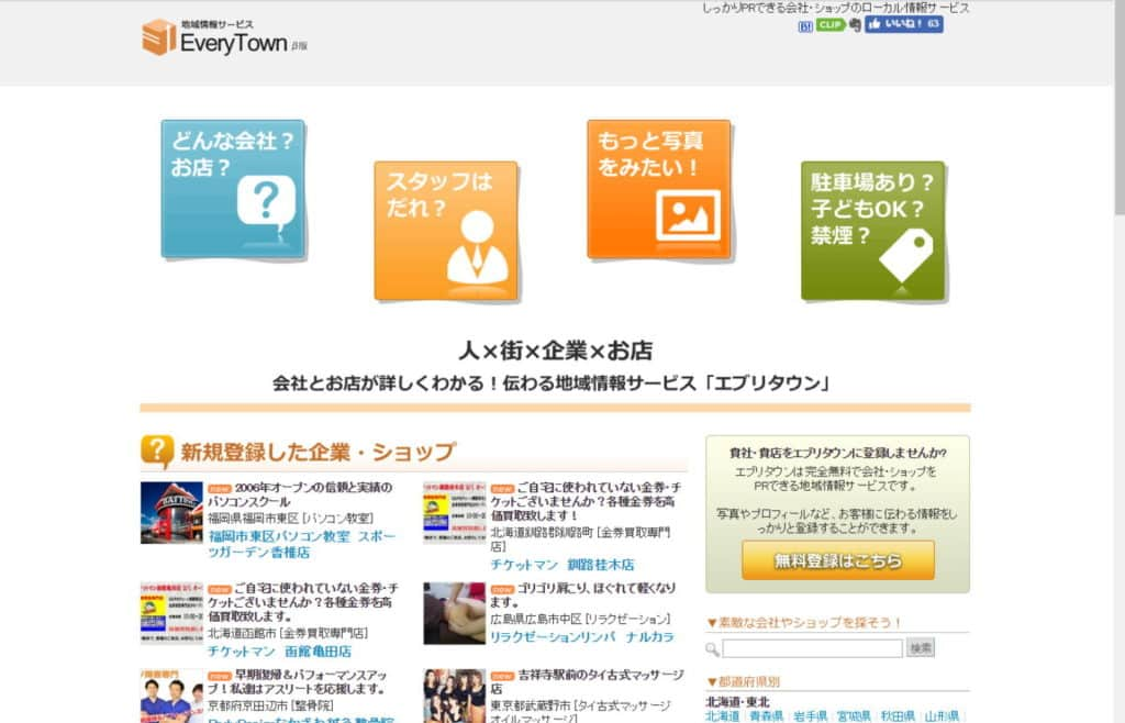 EveryTown_飲食店集客グルメサイト